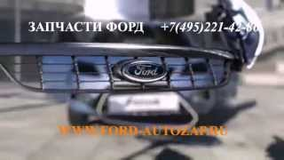 запчасти форд фокус 2 ford-autozap.ru запчасти ford