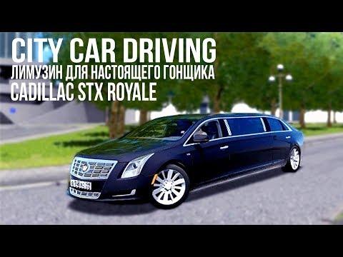 City Car Driving 🎮 Какая максимальная скорость лимузина Cadillac STX Royale?