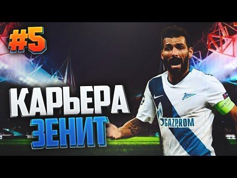 FIFA 17 Карьера за Зенит #5 - ВЫХОДИМ НА ПЕРВУЮ СТРОЧКУ