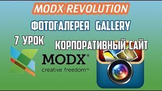 Создание корпоративного сайта на MODX Revolution. 7 урок. Фотогалерея на MODX Revo Gallery