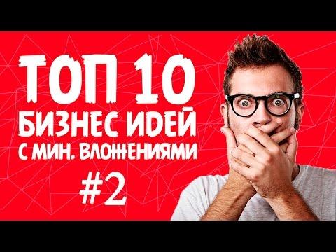 ТОП 10 БИЗНЕС ИДЕЙ С МИНИМАЛЬНЫМИ ВЛОЖЕНИЯМИ #2