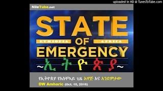 የኢትዮጵያ የአስቸኳይ ጊዜ አዋጅ እና አንድምታው (Ethiopian State of Emergency) - DW Amharic (Oct. 10, 2016)