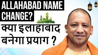 Allahabad to be renamed Prayag ,Is it the correct decision of Uttar Pradesh Government ? Prayagraj