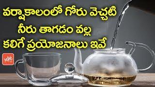 వర్షాకాలంలో గోరు వెచ్చటి నీరు తాగడం వల్ల కలిగే ప్రయోజనాలు ఇవే | Benefits of Drinking Hot Water !