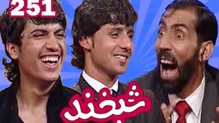 SHABKHAND 1TV COMEDY SHOW_EP251