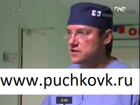 Профессор К.В.Пучков - операции при раке почки и матки