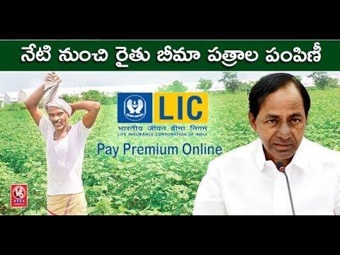 Telangana Govt To Distribute Rythu Bheema Insurance Certificates From Today   V6 News