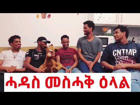 #HelloEritrea New Eritrean show 2018 ምዝንጋዕ ቀዳመ ሰንበት ምስ የሕዋት.