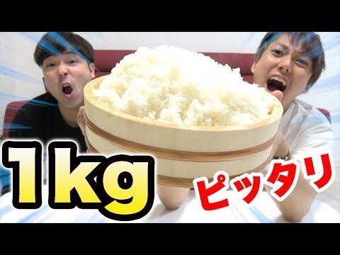 【大食い】どっちがご飯1000gピッタリ食べられるか対決!!