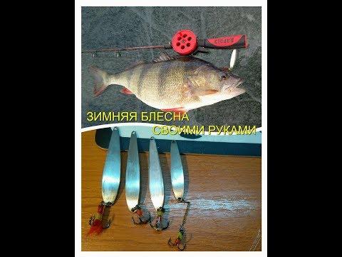 Рыбалка зимние блёсны своими руками