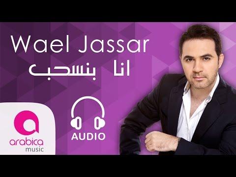 Wael Jassar-Ana Bense7eb|وائل جسار - أنا بنسحب