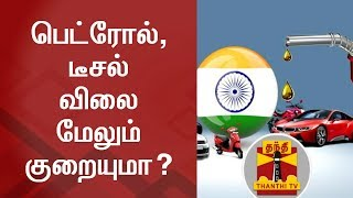 Will Petrol, Diesel price decrease further? | Thanthi TV