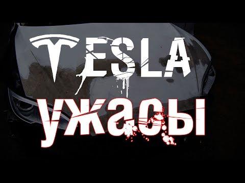 Учитесь на чужих ошибках!!!!ПРОБЛЕМЫ при покупке TESLA/Тесла Model S/X.