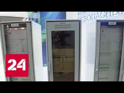 Московский завод объявил конкурс для хакеров - Россия 24