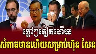 ដំណឹងក្តៅៗ ហ៊ុនសែន ខឹងខ្លាំងណាស់អ្នកដាក់សំពោតមកលើបក្សពួក, RFA Hot News, Cambodia News Today