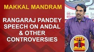 Rangaraj Pandey speech on Andal & other controversies | Makkal Mandram | Thanthi Tv
