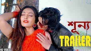 Download Shunno Trailer | Omar Sani | Resi | Turaj Khan | Sanjida Tanmoy | Shunno Bengali Movie 2017 3Gp Mp4