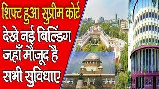 शिफ्ट हुआ सुप्रीम कोर्ट | Supreme court news | Supreme court new building | MobileNews 24.