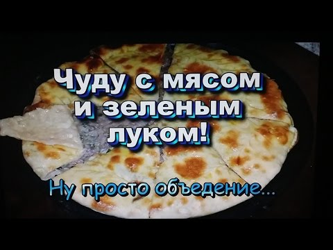 Чуду с мясом и зеленым луком! Простые рецепты! / Pie with meat and green onions! Simple recipes!