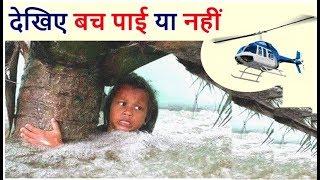 केरल में भयंकर बाढ़ से हवाई हेलीकॉप्टर के जरिए बचाव दल ने लोगों को बचाया- मौसम विभाग भारी बारिश