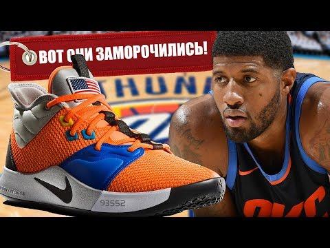 Nike PG 3 | Анализ популярной новинки | Кроссовки Paul George