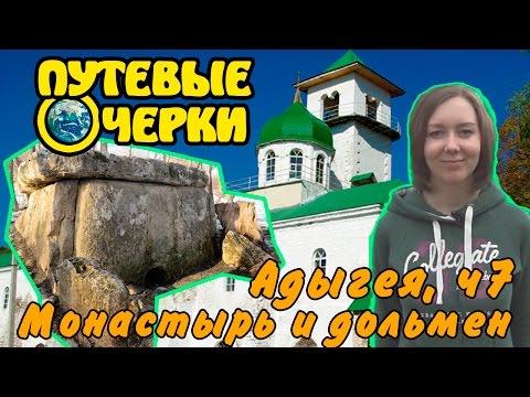 Адыгея, ч7: Свято-Михайловский монастырь, хаджохский дольмен | Путевые очерки