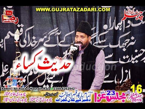 Hadees e Kisa | 16 Safar 2019 | Dahreekay Gujrat || Raza Production