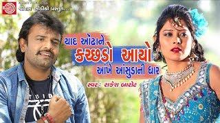 Yaad Aondhane Kachchhdo Aayo ||Rakesh Barot ||Latest New Gujarati Song 2017 ||Full HD Video