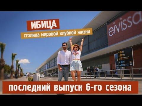 Орёл и Решка - 6.8 Выпуск (Курортный сезон. Испания, о. Ибица)