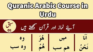 Quranic Arabic Course in Urdu | Lesson 01