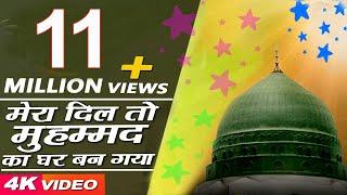 मेरा दिल तो मुहम्मद का घर बन गया || Mera Dil To Mohammad Ka Ghar Ban Gaya || असलम साबरी