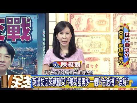 台灣-年代向錢看-20180821 又來挖台邦交國!薩爾瓦多斷交!兩岸關係衝擊!?