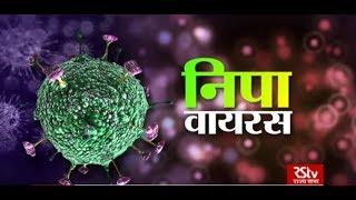 RSTV Vishesh – May 21, 2018 : Nipah Virus   निपा वायरस