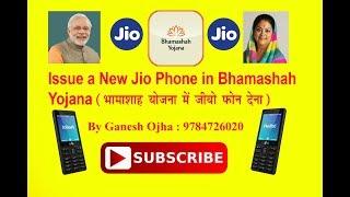 Issue a New Jio Phone in Bhamashah Yojana (भामाशाह योजना मे नया जीयो फोन देना)
