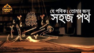 হে পথিক! তোমার জন্য সহজ পথ... ┇ by Shaikh Tamim Al Adnani ┇ Ummah Network
