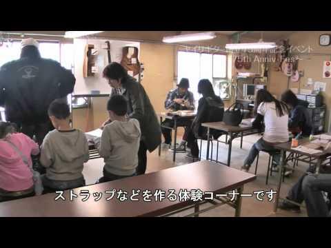 可児市 「ヤイリギター」 ~K、Yairi  75th Anniv-Fes~