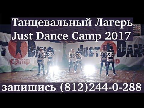 танцевальный лагерь | Just Dance Camp|  BRAINBUST