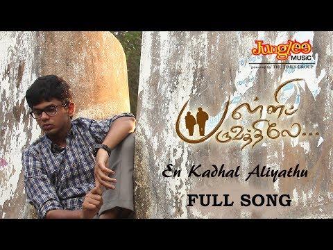 En Kadhal Aliyathu Full Song   Pallipparuvathilae   Vijay Narayanan   Vasudev Baskar