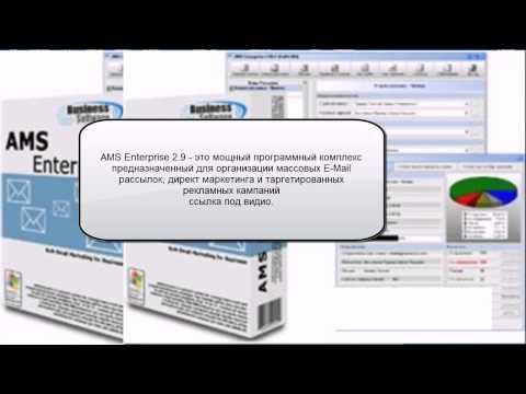 AMS Enterprise 2.9 + Crack + настройка скачать. Manual configuracion AMS -