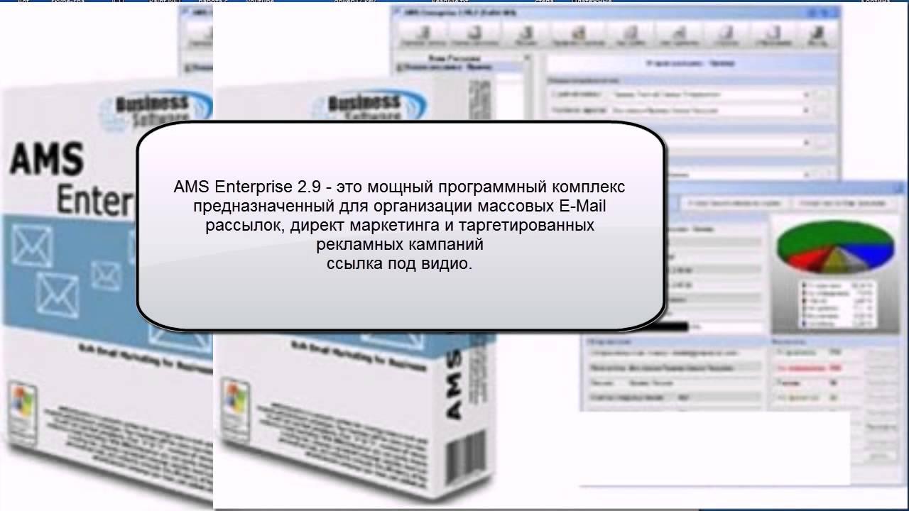 AMS Enterprise 2.9 + Crack + настройка скачать. Manual configuracion A