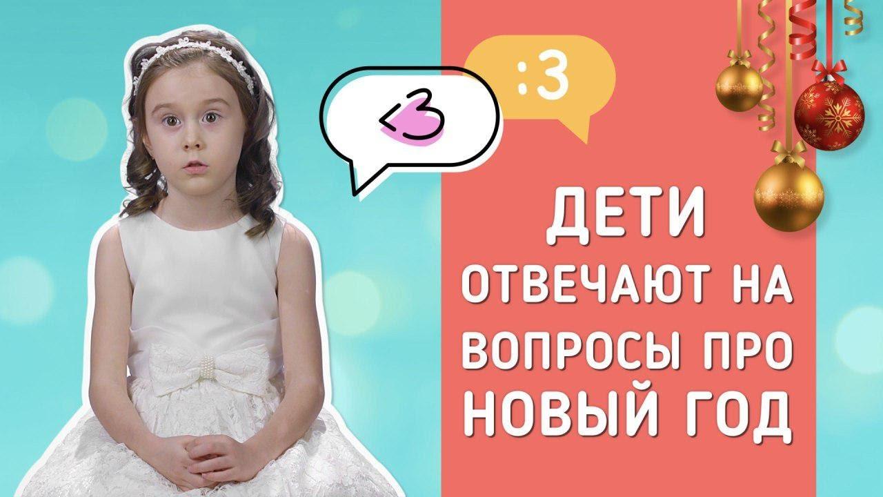 Вопрос ребёнку про новый год