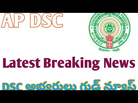 Ap Dsc Notification Latest News 2018 | Ap Dsc Breaking news 2018 | Ap dsc Notification 2018 Today