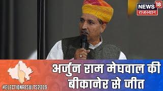 Lok Sabha Election Results 2019 LIVE   Arjun Ram Meghwal Of BJP Wins