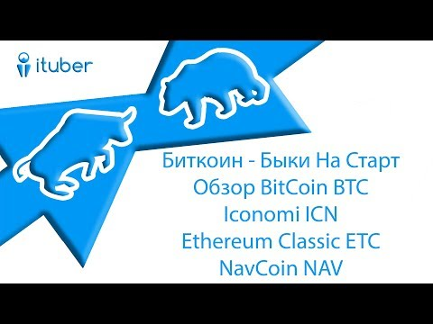 Биткоин - Быки На Старт. Обзор BitCoin BTC, Iconomi ICN,  Ethereum Classic ETC, NavCoin NAV.