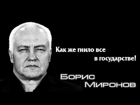 Встреча с Борисом Мироновым (1 часть) Памятники и память. 3/04/17г.