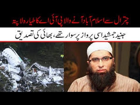 Junaid Jamshed and family dead in PIA Plane Crash near Havelian