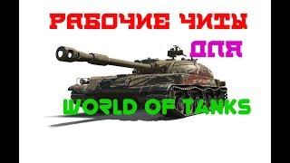 Рабочие читы запрещенные моды для world of tanks