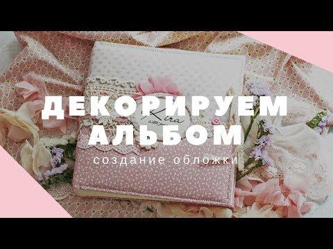 Скрапбукинг альбом мастер класс