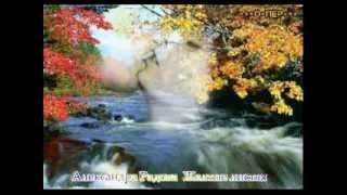 Александра Радова - Желтые листья