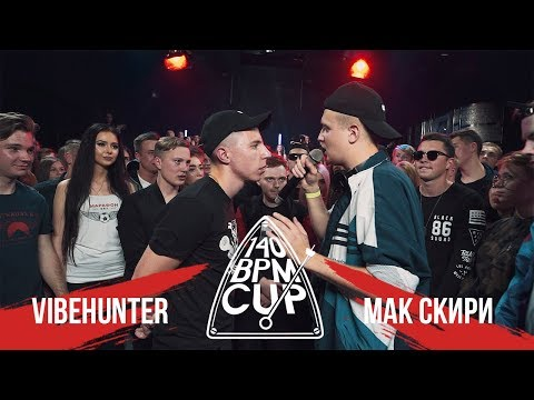 140 BPM CUP: VIBEHUNTER X МАК СКИРИ (III этап)
